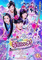 Police X Heroine Lovepatrina! - Kaito kara no Chosen! Love de Papatto Taiho seyo! -  (Blu-ray) (Japan Version)
