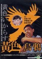 The Yellow Crow (1957) (DVD) (Taiwan Version)