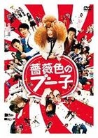 Barairo no Buko (DVD) (Standard Edition) (Japan Version)