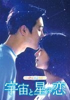 Star of the Universe (DVD) (Japan Version)