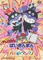 Soreike! Anpanman - Theatrical Edition : Baikinman vs Baikinman!? (DVD) (Japan Version)