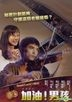 Good Luck! Boy (DVD) (Taiwan Version)