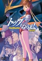 Gunbuster - Theatrical Feature (DVD) (Japan Version)