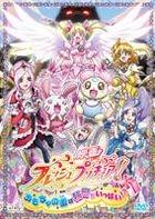 Fresh Pretty Cure! - Movie : Omocha no Kuni wa Himitsu ga Ippai!? (DVD) (First Press Limited Edition) (Japan Version)