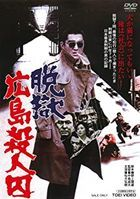 Datsugoku Hiroshima Satsujin Shuu (DVD)(Japan Version)
