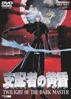 Shihaisha no Tasogare - Twilight of the Dark Master (DVD) (Japan Version)