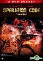 Dante Lam Operation Code Combo (3 DVD Boxset) (Hong Kong Version)