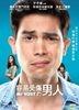 Mr. Hurt (2017) (DVD) (English Subtitled) (Hong Kong Version)