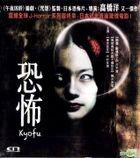 Kyofu (VCD) (English Subtitled) (Hong Kong Version)