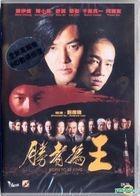 胜者为王 (2000) (DVD) (修复版) (香港版)