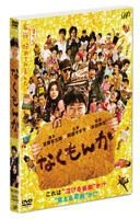 No More Cry!!! (DVD) (Normal Edition) (Japan Version)