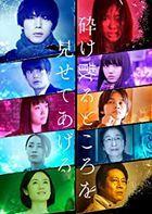 破碎的瞬間 (DVD)(日本版)