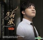 Life is Cool DSD (China Version)
