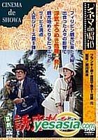 Kigeki Yuwaku Ryoko (Japan Version)
