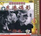 Dong Gang Die Ying (VCD) (China Version)