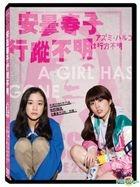 Japanese Girls Never Die (2016) (DVD) (Taiwan Version)