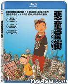 Tekkon Kinkreet (2006) (Blu-ray) (Taiwan Version)