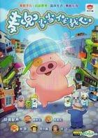 McDull The Pork of Music (DVD) (China Version)