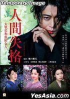 人間失格: 太宰治和他的女人 (2019) (Blu-ray) (香港版)