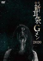 Kaidan Shin Mimi Bukuro G Men 2020 (Japan Version)