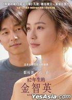 Kim Ji-Young, Born 1982 (2019) (DVD) (Hong Kong Version)