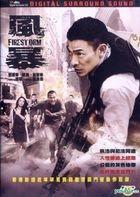 Firestorm (2013) (DVD) (Hong Kong Version)