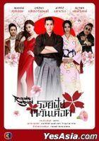 Roy Fhun Tawan Dued (2014) (DVD) (Ep. 1-12) (End) (Thailand Version)