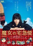 Kiki's Delivery Service (2014) (DVD) (Japan Version)
