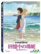 回憶中的瑪妮 (2014) (DVD) (台灣版)