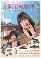 Keihan Ensen Monogatari Kominka Minshuku Kizunaya e Yokoso DVD Box (Japan Version)