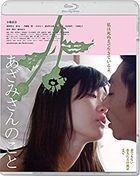 Azami-san no Koto Daredemonai Koibitotaci no Fukei Vol.2 (Blu-ray) (日本版)