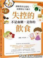 Shi Kong De Bu Shi Xie Tang , Shi Ni De Yin Shi : Jiang Tang Jiao Ni Zhe Yang Chi , Xie Tang Wen Ding Bu Biao Sheng