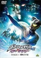 Ultraman Zero Gaiden Killer The Beatstar - Stage I: Kotetsu no Uchu (DVD) (Japan Version)