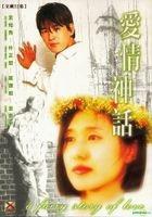 A Fairy Story Of Love (XDVD) (End) (Mandarin Dubbed) (SBS TV Drama) (Taiwan Version)