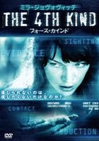 The 4th Kind (DVD) (Special Edition) (Japan Version)