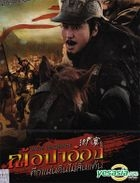 鴻門宴 (2011) (DVD) (タイ版)