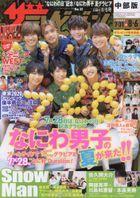 The Television (Chubu Edition) 21291-08/06 2021
