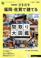 SUUMO Chumon Jutaku Fukuoka/Saga de Tateru 17895-08 2021