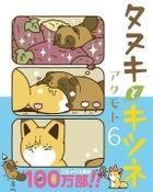 Tanuki to Kitsune 6
