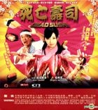 Dead Sushi (2012) (VCD) (Hong Kong Version)