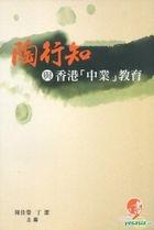 Tao Xing Zhi Yu Xiang Gang [ Zhong Ye ] Jiao Yu