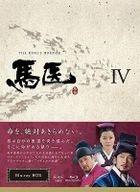 Horse Doctor (Blu-ray) (Box IV) (Japan Version)