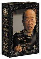 Sai no Kuni Shakespeare - Ninagawa x Shakespeare DVD Box 8 (DVD) (Japan Version)