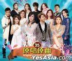Original Singers & Melody 35 Karaoke (DVD)