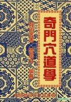 Qi Men Xue Dao Xue