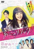 An no Lyric - Sakuragi An, Haiku Hajimete Mimashita - DVD Box (Japan Version)