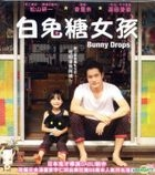 Bunny Drop (2011) (VCD) (Hong Kong Version)