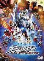 Ultraman Zero: The Movie - The Revenge of Belial (DVD) (Japan Version)