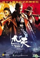 An Inaccurate Memoir (DVD) (China Version)