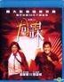 Conspirators (2013) (Blu-ray) (Hong Kong Version)